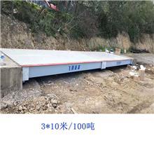 云南地磅_飞翔衡器_100吨地磅_10米汽车衡
