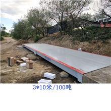 地磅_飞翔衡器_100吨地磅_10米汽车地磅