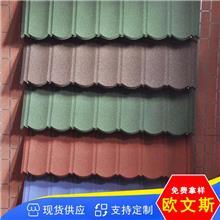 加工定制 彩石金屬瓦 農村平改坡專用蛭石瓦 多種款式可定制