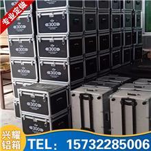 定制鋁合金包裝箱 定做多功能包裝箱儀器五金工具箱生產廠家