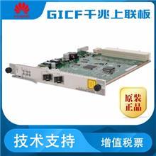 华为GICF OLT上联MA5683T上行业务板卡2GE千兆光口上联板配件卡
