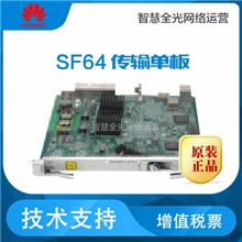 华为SSN4SF64 STM-64光接口板SF64