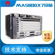 广州华为MA5800-X7 广州OLT交换机 广州MA5800X7