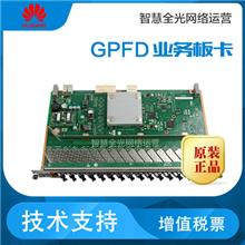 华为GPFD OLT 16口业务板C+模块含原装光模块 H805 GPFD
