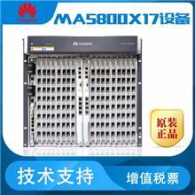 广州供应华为MA5800X17 原装华为OLT交换机MA5800X17