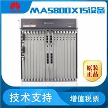 MA5800X15 华为接入设备MA5800X15