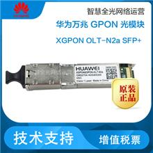 华为 XGPON OLT-N2a SFP+ 万兆 GPON光模块 SFP+ OLT