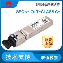 华为 GPON- OLT-CLASS C+ 万兆光模块 华为C+模块 GPON CLASS