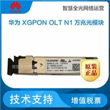 华为XGPON OLT N1 万兆GPON 光模块
