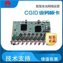 华为CGID接口板 OLT8口 华为XG-PON万兆业务板