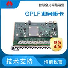 华为GPLF OLT设备 GPLF业务板卡满配 16 光口 原装光纤模块