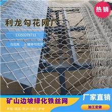 懷化勾花網鍍鋅勾花網綠化鐵絲網綠化防護掛網價格廠家直銷
