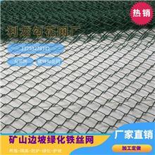 懷化勾花網鍍鋅勾花網綠化鐵絲網綠化防護掛網安裝廠家直銷
