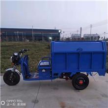 新型电动垃圾车 自卸式电动三轮车 电动三轮车 厂家直销价格