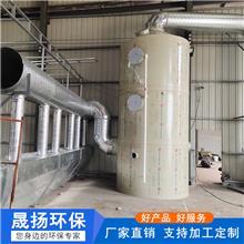 pp洗涤塔净化塔 水洗喷淋塔酸雾化工废气吸收处理设备 脱硫环保设备