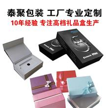 礼品盒定做|东莞礼盒|内衣盒|礼盒|天地盖盒|化妆品盒|包装定做