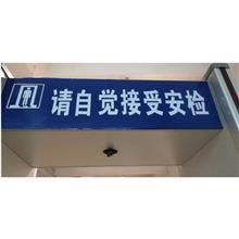 法院测温安检门 安检门品牌 体温检测安检仪