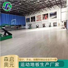 篮球场木地板 体育馆木地板 室内篮球馆木地板加工定制