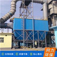 同力环保直供 静电除尘器 大型静电除尘设备定做 工业吸尘器