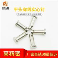 廠家直銷 不銹鋼鉚釘 平頭鉚釘 穿線鉚釘 實心鉚釘 鋁合金釘 銅釘