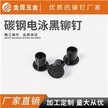 廠家直銷 半空心鉚釘 平頭鉚釘 安全帽上鍍黑鋅鉚釘 碳鋼黑鉚釘