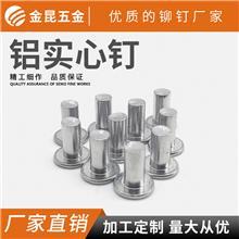 東莞廠家直銷平頭鉚釘 扁圓頭鉚釘 實心釘 鋁鉚釘 不銹鋼鉚釘