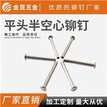 東莞廠家鉚釘定制 半空心鉚釘 碳鋼鉚釘 4x16平頭鉚釘 白鋅鉚釘