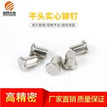 廠家直銷 平頭鉚釘 不銹鋼鉚釘 實心鉚釘 銅鉚釘 鐵鉚釘 鋁鉚釘