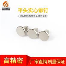 東莞廠家直銷 不銹鋼鉚釘 平頭鉚釘 子母鉚釘 實心鉚釘 銅釘 鋁釘