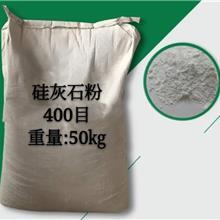 大量供应 微硅粉 硅灰石粉 400目 沈阳硅灰石粉 厂家促销