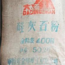 供应 400目硅灰石粉 微硅粉  沈阳大量批发