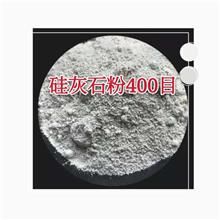 厂家直销 硅灰石粉 微硅粉 货源充足 沈阳批发