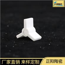正阳特种陶瓷 氧化铝陶瓷件 三角支架陶瓷 规格齐全 现货批发