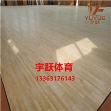 河南驻马店 宇跃篮球馆木地板 羽毛球馆 舞蹈室 舞台地板 厂家供应