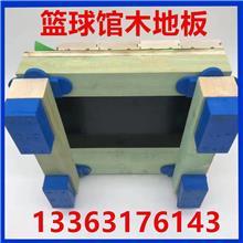 四川德阳篮球馆木地板 羽毛球馆 舞蹈室木地板 舞台 厂家供应 现货