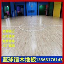 四川绵阳宇跃体育 舞台木地板 枫桦木C级羽毛球馆 篮球馆木地板 厂家供应