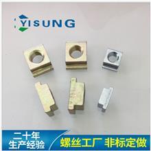 益尚廠家專業加工壓鉚方螺母 嵌入式螺母 汽車鈑金嵌入式螺母 壓鉚螺母 T型螺母