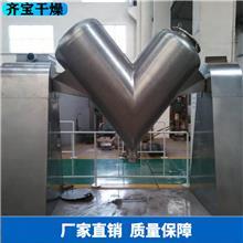 V型搅拌混合机,粉料混合设备,磁性材料混合机,强制搅拌混合机