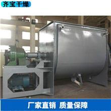 螺带式混合机 化学品混合设备 耐火材料混合机 磁性材料混料设备