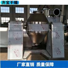 甜味剂原料真空干燥机 精细化学品回转真空烘干机 隔套加热双锥回转真空干燥机