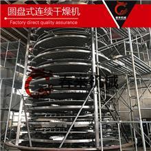 长石粉盘式干燥工业有机溶剂盘式连续干燥机干粉颗粒盘式干燥机