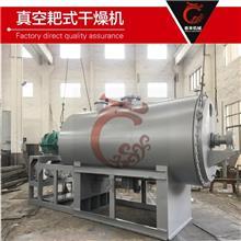 真空耙式干燥機化工原料真空耙式干燥機易燃易爆品真空干燥機