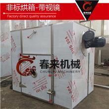 非标带视镜款防爆热风循环烘箱 化工原料防爆热风循环烘箱