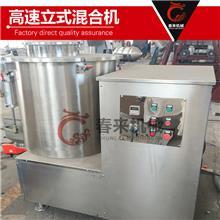 春来机械工业立式混合机 立式运动混料机 粉体物料混合机设备