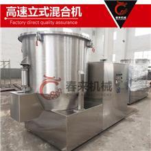 春來機械工業立式混合機 立式運動混料機 粉體物料混合機價格優惠