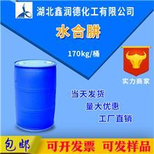 水合肼厂家 化工原料水合肼 现货供应