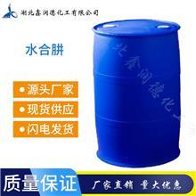 水合肼 水合联氨还原剂 厂家直销 现货供应