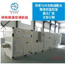 无锡新冷科技 转轮除湿空调机组 转轮除湿机生产厂家
