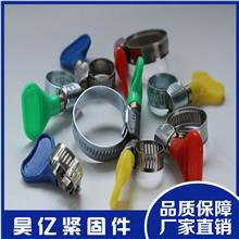 各种型号德式喉箍_昊亿紧固件_德式喉箍价格_制造工厂