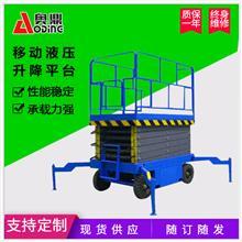 6米8米10米12米移动式升降平台高空作业升降货梯电梯固定式升降台